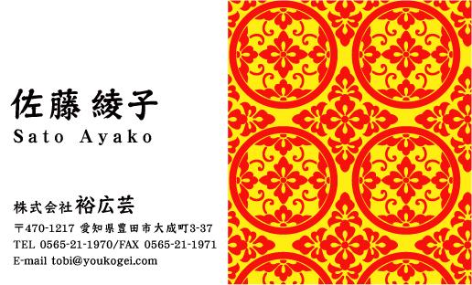 和風デザイン・和柄 名刺デザイン AY-WA-007