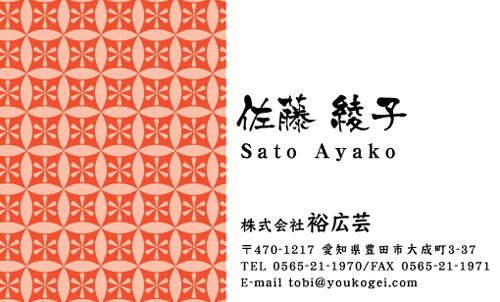和風デザイン・和柄 名刺デザイン AY-WA-008