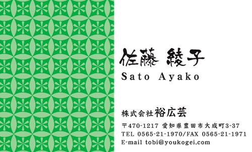 和風デザイン・和柄 名刺デザイン AY-WA-009