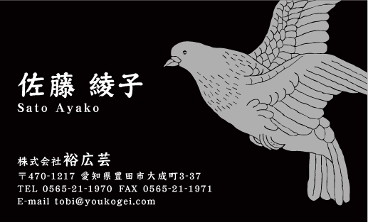 和風デザイン・和柄 名刺デザイン AY-WA-011