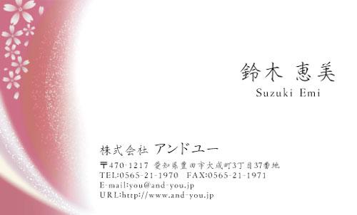 和風デザイン・和柄 名刺デザイン AY-WA-025