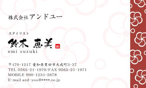 和風デザイン・和柄 名刺デザイン AY-WA-042