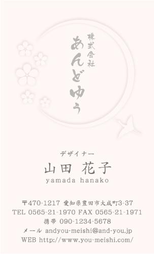 和風デザイン・和柄 名刺デザイン AY-WA-074
