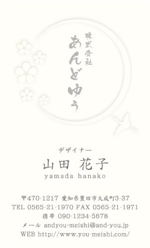 和風デザイン・和柄 名刺デザイン AY-WA-075