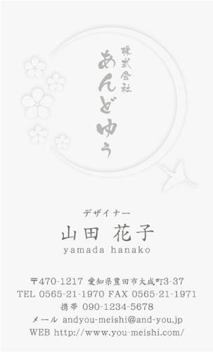 和風デザイン・和柄 名刺デザイン AY-WA-076