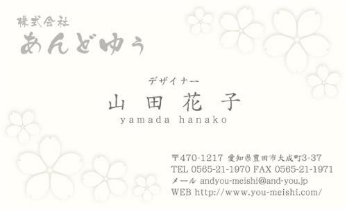 和風デザイン・和柄 名刺デザイン AY-WA-078