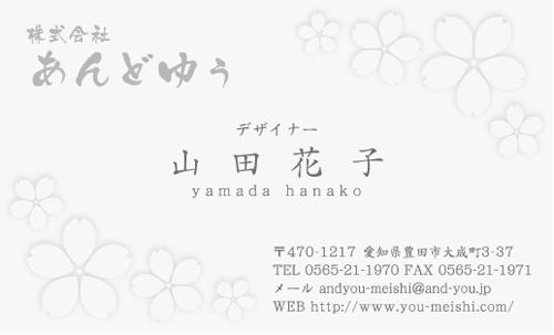 和風デザイン・和柄 名刺デザイン AY-WA-079