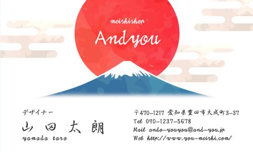 和風デザイン・和柄 名刺デザイン AY-WA-083