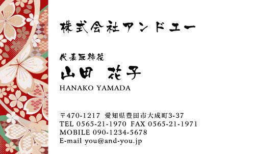 和風デザイン・和柄 名刺デザイン HR-WA-001