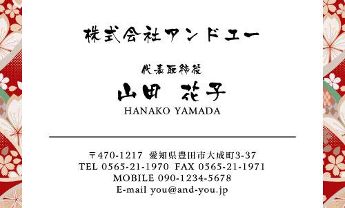 和風デザイン・和柄 名刺デザイン HR-WA-002