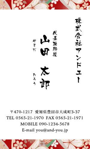和風デザイン・和柄 名刺デザイン HR-WA-003