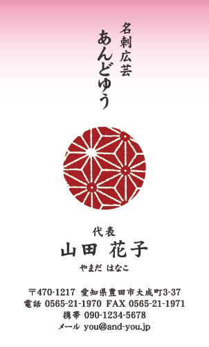 和風デザイン・和柄 名刺デザイン HR-WA-007