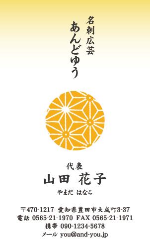 和風デザイン・和柄 名刺デザイン HR-WA-008