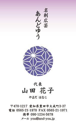 和風デザイン・和柄 名刺デザイン HR-WA-009