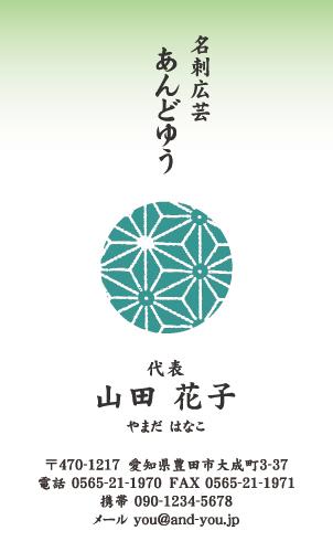 和風デザイン・和柄 名刺デザイン HR-WA-010