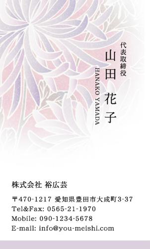 和風デザイン・和柄 名刺デザイン NI-WA-188