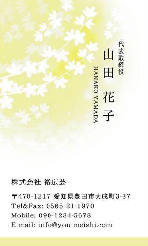 和風デザイン・和柄 名刺デザイン NI-WA-190