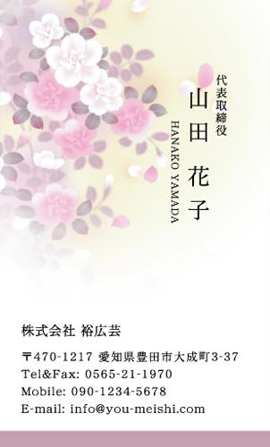 和風デザイン・和柄 名刺デザイン NI-WA-192