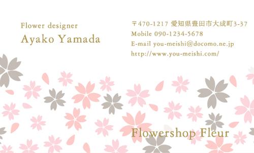 和風デザイン・和柄 名刺デザイン NI-WA-194