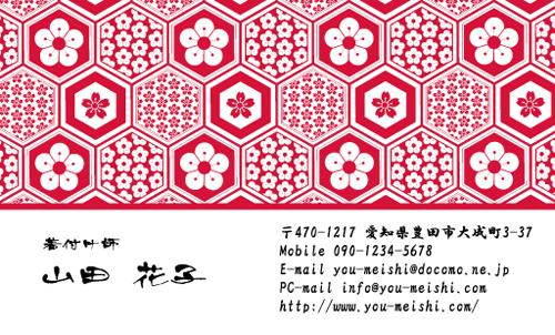和風デザイン・和柄 名刺デザイン NI-WA-202