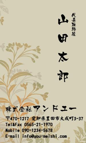 和風デザイン・和柄 名刺デザイン NI-WA-227