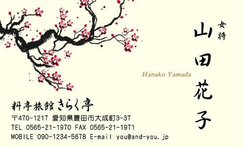 和風デザイン・和柄 名刺デザイン NI-WA-239