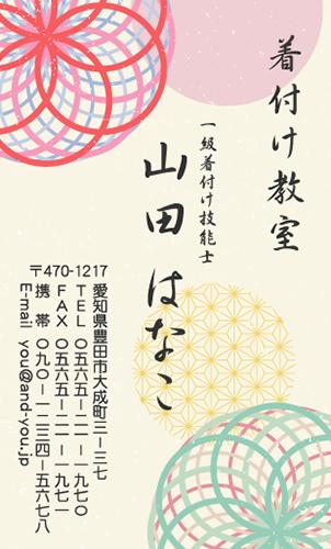 和風デザイン・和柄 名刺デザイン NI-WA-265