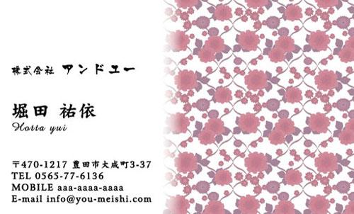 和風デザイン・和柄 名刺デザイン YH-WA-003