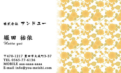 和風デザイン・和柄 名刺デザイン YH-WA-004