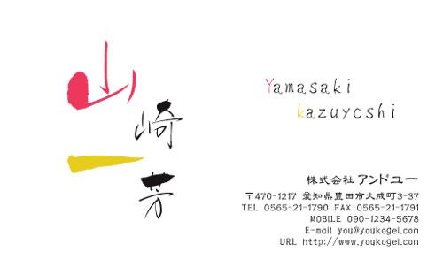 和紙名刺 デザイン AY-WASHI-006