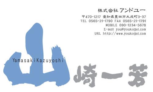 和紙名刺 デザイン AY-WASHI-009
