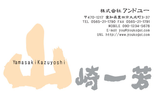 和紙名刺 デザイン AY-WASHI-010