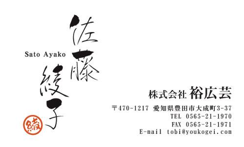 和紙名刺 デザイン AY-WASHI-011
