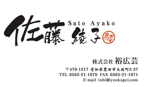 和紙名刺 デザイン AY-WASHI-013
