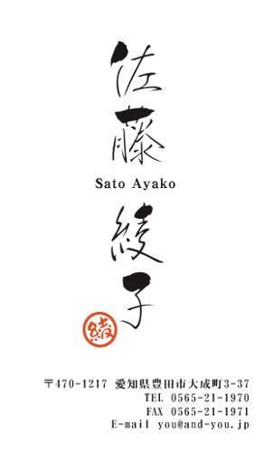 和紙名刺 デザイン AY-WASHI-015