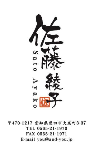 和紙名刺 デザイン AY-WASHI-017