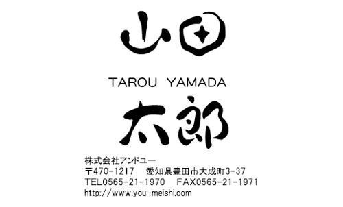 和紙名刺 デザイン ES-WASHI-001