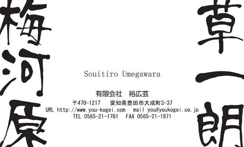 和紙名刺 デザイン HG-WASHI-005