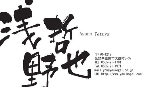和紙名刺 デザイン HG-WASHI-006
