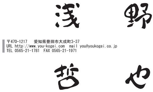 和紙名刺 デザイン HG-WASHI-007