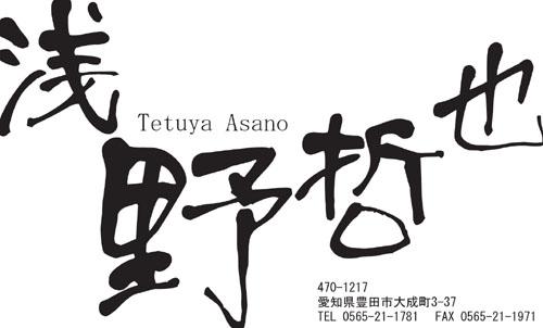 和紙名刺 デザイン HG-WASHI-008