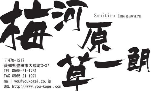 和紙名刺 デザイン HG-WASHI-009