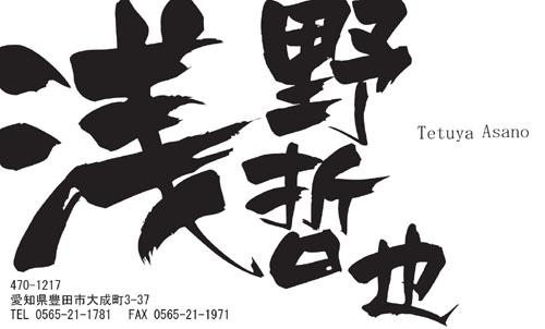 和紙名刺 デザイン HG-WASHI-012