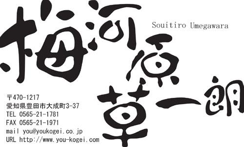 和紙名刺 デザイン HG-WASHI-014