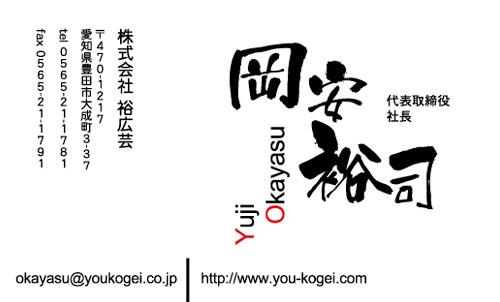 和紙名刺 デザイン KN-WASHI-005