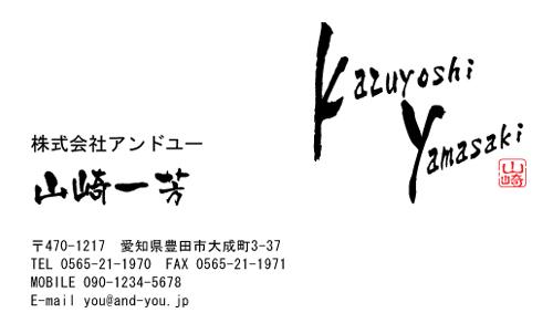 和紙名刺 デザイン NI-WASHI-052
