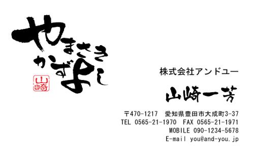 和紙名刺 デザイン NI-WASHI-053