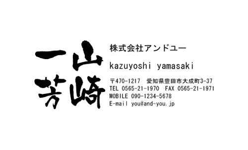 和紙名刺 デザイン NI-WASHI-054