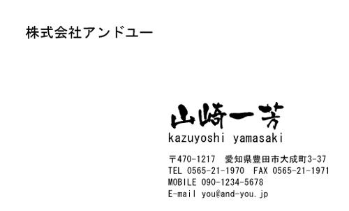 和紙名刺 デザイン NI-WASHI-055