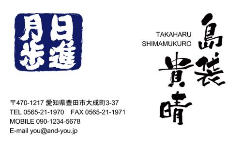 和紙名刺 デザイン NI-WASHI-062